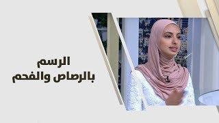 رزان قبلان الشريف - الرسم بالرصاص والفحم
