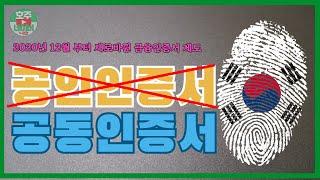 호주정보 ✅ 공동인증서발급/ 한국 공인인증서폐지/한국은…