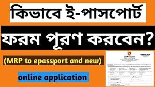 e-passport form fill uṗ in bangladash online application 2021 | how to apply epassport online