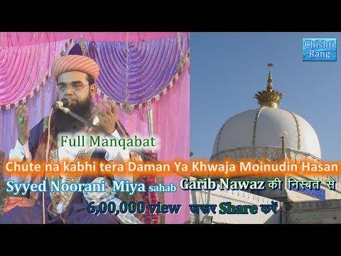 Chute Na Kabhi Tera Daman Ya Khwaja Moinuddin Hasan