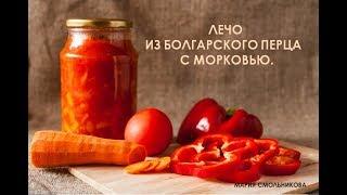 Очень вкусное лечо из болгарского перца с морковью ! Заготовки на зиму.