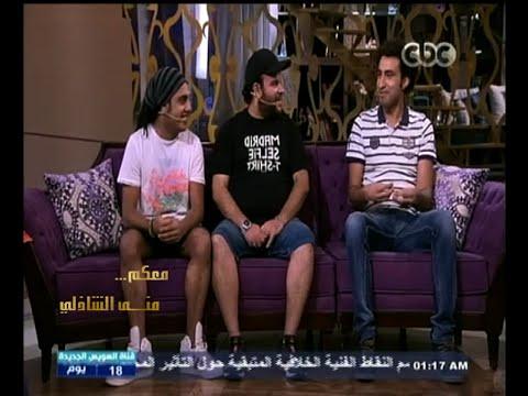 #معكم_منى_الشاذلي | حوار مع الثلاثى على ربيع ومحمد أسامة  ومحمد عبد الرحمن | الجزء الأول