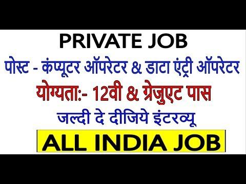 Private Job: Data Entry Job For 12th or Graduate II All India - जरूर जाये इंटरव्यू के लिए