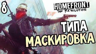 Homefront: The Revolution Прохождение На Русском #8 — ТИПА МАСКИРОВКА