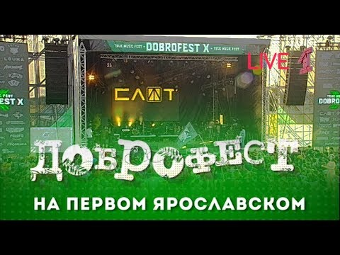 """Слот - Live Доброфест - 2019 (""""Первый Ярославский"""")"""
