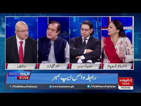 Live: Program Nadeem Malik Live, 10 June 2019 | HUM News