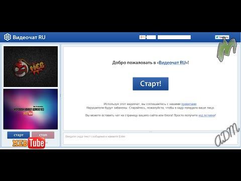 Рунетки Секс видео чат -