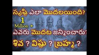 సృష్టి ఎలా మొదలయింది? శివ, విష్ణు, బ్రహ్మ ల లో మొదట ఎవరు జన్మించారు?| Birth of Shiva, Vishnu, Brahma
