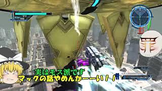 地球防衛軍5 高火力!マキシマムディスラプターの強さを見せてやる! thumbnail