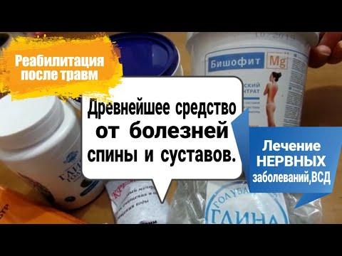 БИШОФИТ Полтавский(Mg) и его полезные свойства.Мощное средство от болезней СПИНЫ и СУСТАВОВ.ВСД