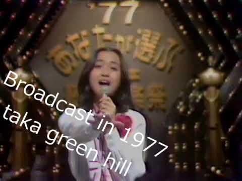 高坂みゆき 青春舗道 1977