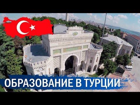 Образование в Турции: куда пойти учиться иностранцам?