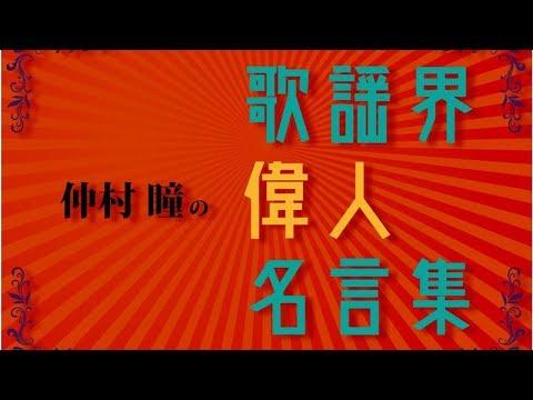 仲村瞳の歌謡界偉人名言集#94 ミュージシャン・ASKAの言葉