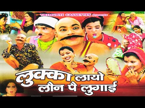 Comedy Kissa - Lukka Layo Loan Pe Lugaai || लुक्का लायो लोन पै लुगाई || Trimurti Cassettes