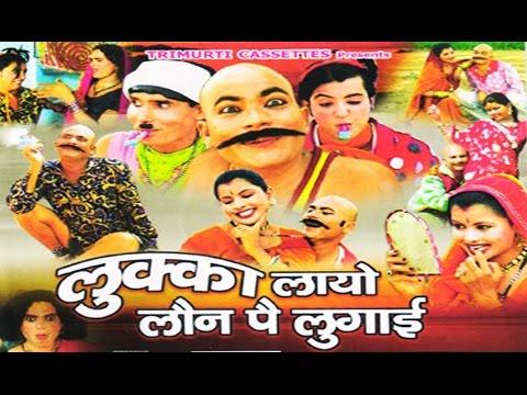Comedy Kissa - Lukka Laya Ki Loan Pe Lugaai |  Trimurti Cassettes
