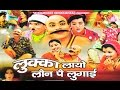 Download Comedy Kissa - Lukka Laya Ki Loan Pe Lugaai |  Trimurti Cassettes MP3 song and Music Video