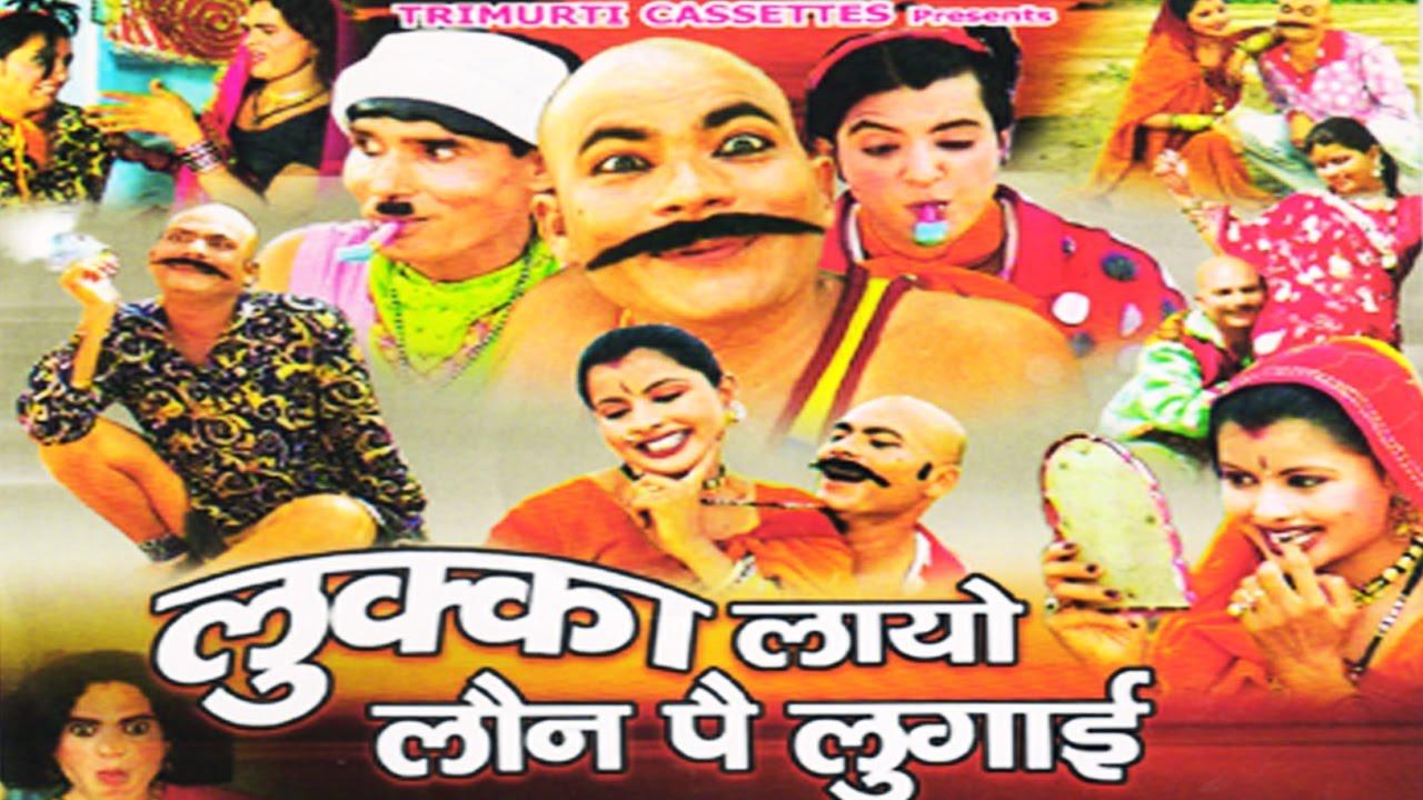 Download Comedy Kissa - Lukka Layo Loan Pe Lugaai || लुक्का लायो लोन पै लुगाई || Trimurti Cassettes
