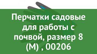 Перчатки садовые для работы с почвой, размер 8 (M) (Gardena), 00206 обзор 00206-20.000.00