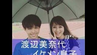 渡辺美奈代、イケメン息子の写真を公開 素直に母とツーショットする姿に...