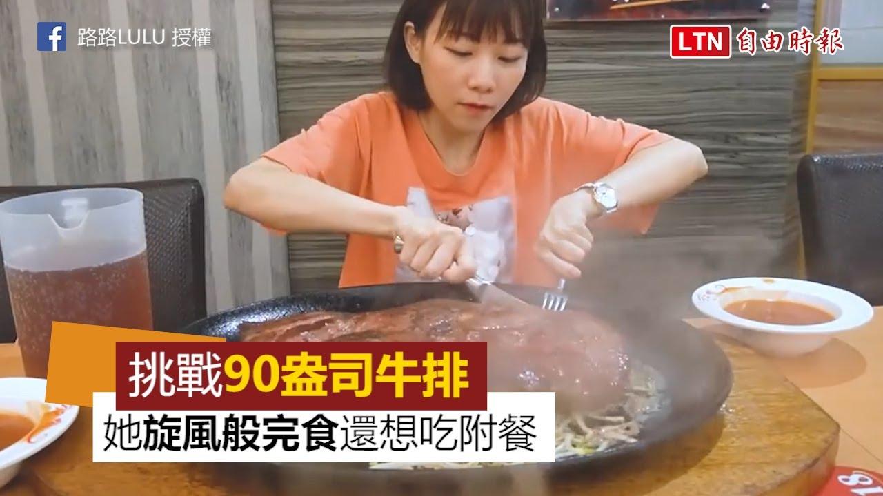 大胃王女孩挑戰「90盎司牛排」 旋風般完食喊:還想吃附餐!