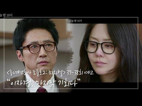 """20190325 동네변호사 조들호 - [37-38회 예고] """"이자경, 마지막 기회다"""""""