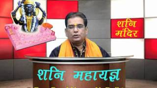 Vrat Katha of Shani Dev - Guru Rajneesh Rishi