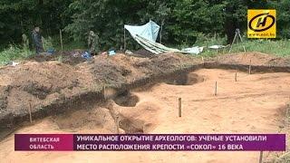 Уникальную крепость времён Ивана Грозного обнаружили в Витебской области