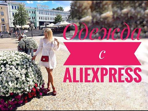 Летняя одежда с AliExpress 2019