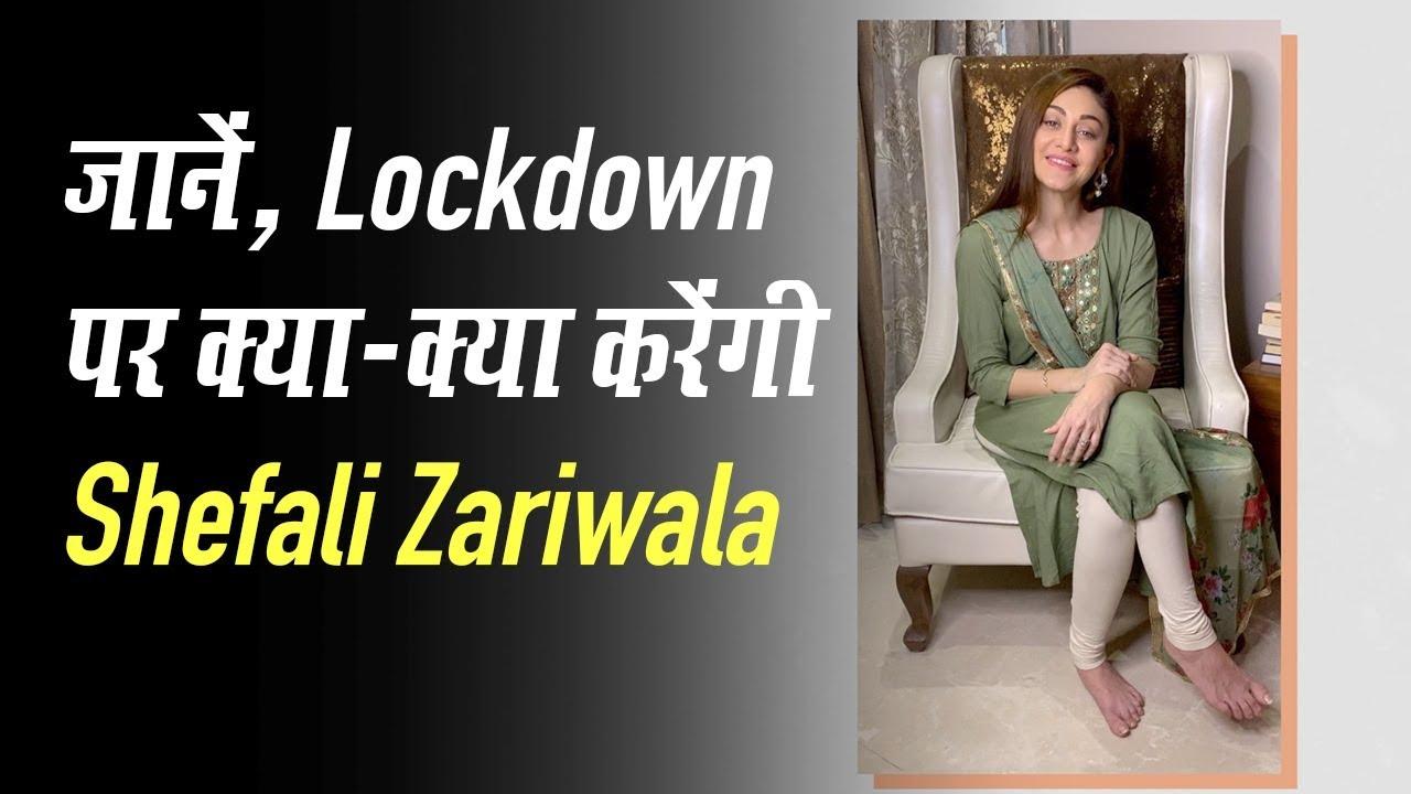 Coronavirus: जानें Lockdown में क्या करने वाली है Shefali Zariwala, आप भी उठाएं Lockdown का फायदा