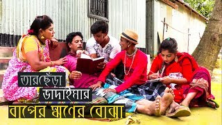 Vadaima-ভাদাইমার বাপের ঋণের বোঝা | Tarchera Vadaima | Bangla Natok 2018
