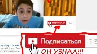 Как VoVkA FLASH TV узнал обо МНЕ на СТРИМЕ!!!
