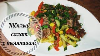 Обалденный теплый салат с телятиной. Очень вкусно!!
