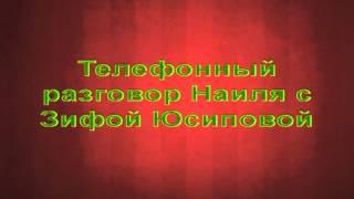 Уразмедиа, Юсиповой Зифа разговор с Наилем