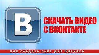 СКАЧАТЬ ВИДЕО С ВК. Как скачать видео с ВКонтакте. ШКОЛА ВКОНТАКТЕ