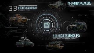 Новейшее вооружение и военная техника ВС РФ на Донбассе
