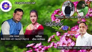 Mahimanand Ki Maya//New Garhwali Song//Keshar Panwar & Seema Pangriyal//KP Music