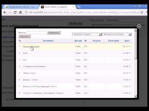 Видеоурок №1 CMS Joomla 1.5 - Создание материалов.avi