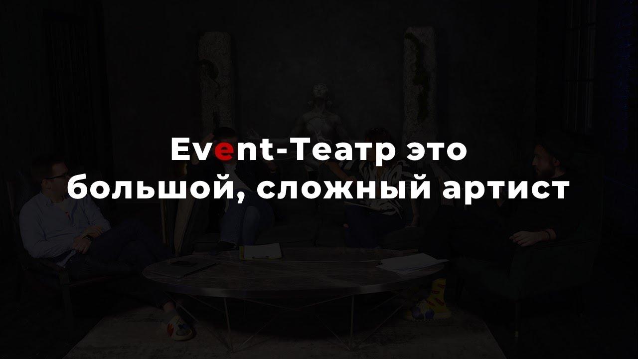 Организаторам на заметку: Event-Театр это большой артист на праздник