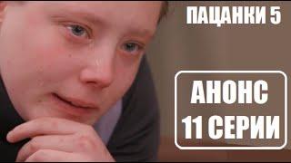 АНОНС 11 серии шоу Пацанки 5 сезон. Пацанки 5 сезон 11 серия. Пацанки 5 сезон 11 выпуск.