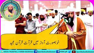 Beautiful tilawat quraan majeed in jumah | 14:12:2018 | qari sohaib ahmed meer muhammadi
