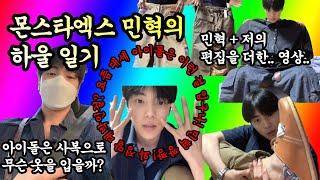 [몬스타엑스/민혁] Shopping with Minhyuk! 민혁이의 쇼핑 하울 일기♥ 아이돌은 과연 사복으…