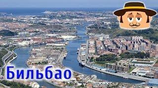 Отдых в Испании, Бильбао(Отдых в Испании, Бильбао - http://livespain.ru/amigo-spain-book/?utm_source=youtube&utm_medium=bilbao&utm_campaign=video_21_august Бильбао (на ..., 2014-08-21T09:11:06.000Z)