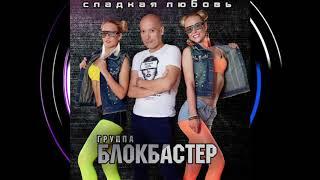 �������� ���� Блокбастер - Сладкая любовь ������