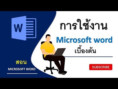 สอนการใช้งาน Microsoft word เบื้องต้น [Basic use of Microsoft word]   สอน Microsoft word