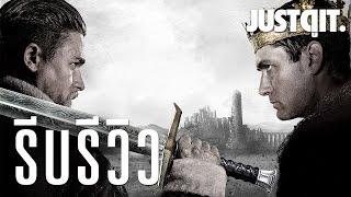 รีบรีวิว: KING ARTHUR: LEGEND of the SWORD ตำนานแห่งดาบราชันย์ #JUSTดูIT