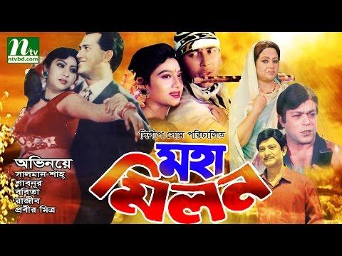 Popular Bangla Movie: Moha Milon | Salman Shah & Shabnur