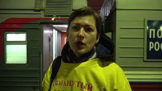 В Москве нас встретила Юлия Петрухина. Обращение