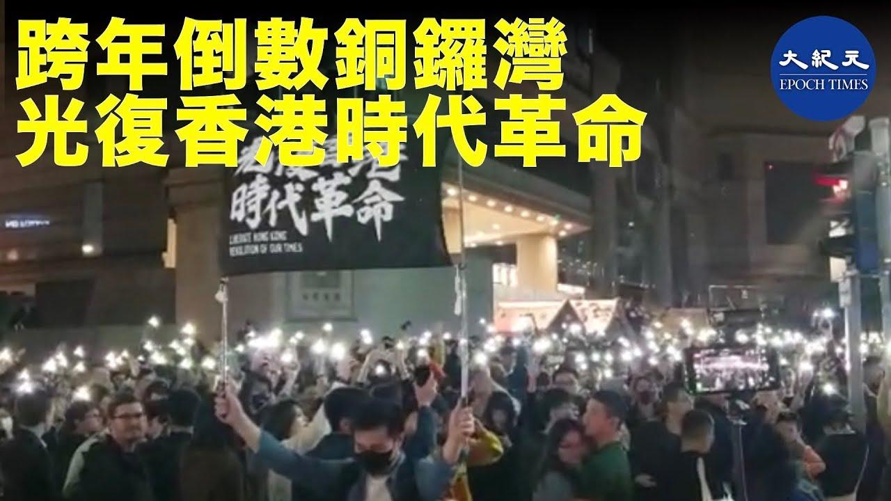 【12.31跨年倒數】銅鑼灣時代廣場跨年倒數,「光復香港 時代革命」| #香港大紀元新唐人聯合新聞頻道 - YouTube