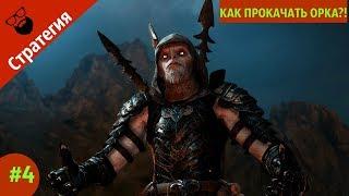 Средиземья Тени войны - ПРОКАЧКА ОРКОВ| by Boroda Game
