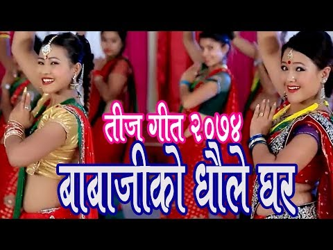 New Nepali Teej song 2075/कम्मरैमा धन छ By Anita Rimal Ft~ Parbati Rai Arushi Magar